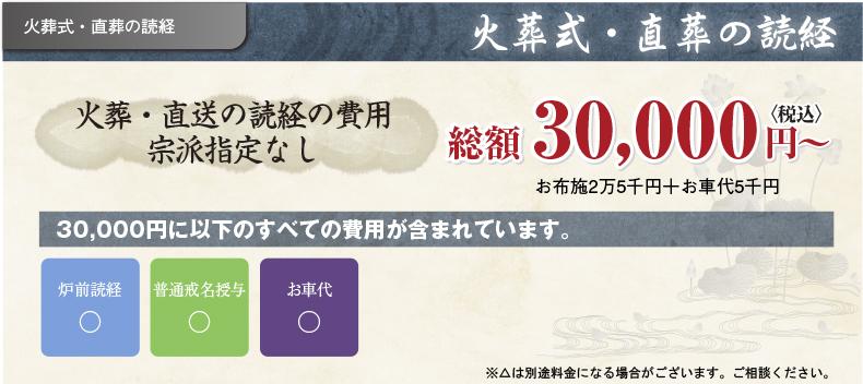 火葬式・直送の読経