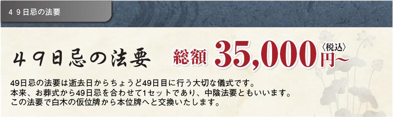 49日の法要