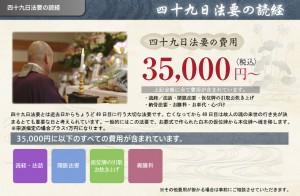 49日法要の読経