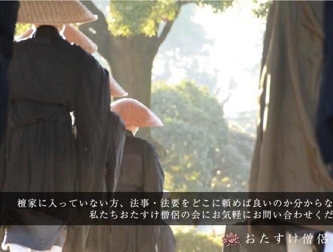 僧侶派遣の流れイメージ